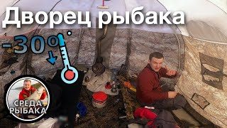 Зимняя рыбалка на ВОЛГЕ ДОМ НА ЛЬДУ Ловля ЛЕЩА с ночевкой в палатке 2021