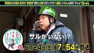 6月24日(土)夜7時54分放送】 「充電させてもらえませんか?」と旅先の心...