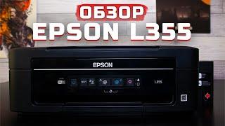 Принтер Epson L355 | Обзор экономного струйного принтера
