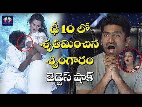 ఢీ 10 లో శృతిమించిన శృంగారం జడ్జెస్ షాక్    Latest Gossips   Telugu Full Screen