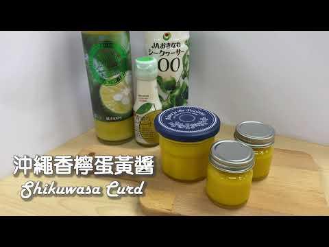 [食譜] 沖繩香檸蛋黃醬