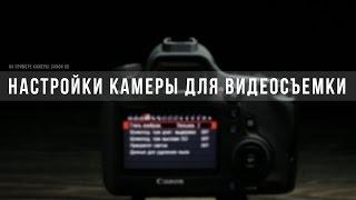 Настройки камеры для видеосъемки! На примере: Canon 6d