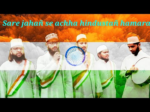 Kalam e Iqbal with duff sare jahan se achcha Hindustan hamara By Students of Jamia Arifia