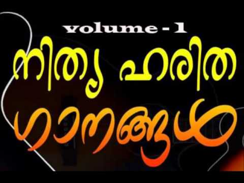 Malayalam Evergreen Hits VOL 1