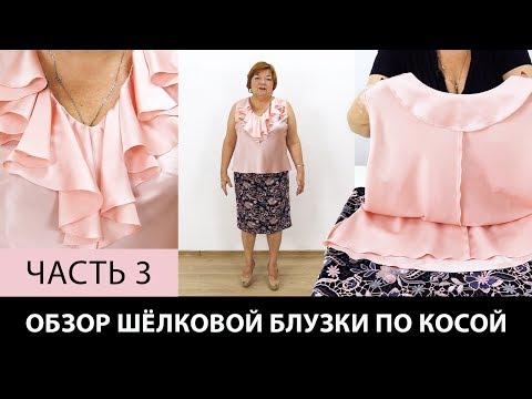 Женский образ Шелковая блузка без рукавов по косой Прямая кружевная юбка на подкладке