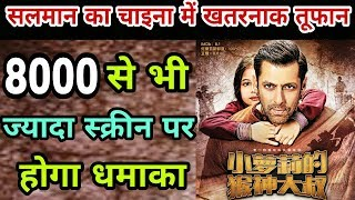 Bajrangi Bhaijaan Release Screens In China   Little Lolita Monkey God Uncle   Salman Khan
