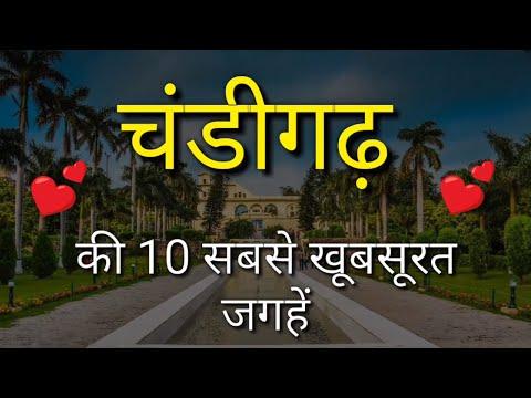Chandigarh Top 10 Tourist Places In Hindi | Chandigarh Tourism