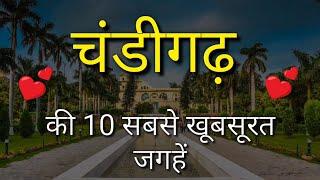 Chandigarh Top 10 Tourist Places In Hindi   Chandigarh Tourism