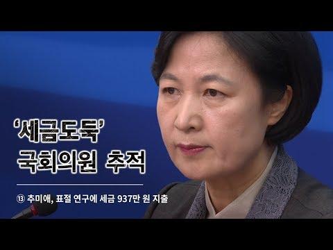'세금도둑' 국회의원  추적⑬ 추미애, 표절 연구에 세금 937만 원 지출