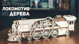 Собрал Действующий Поезд из Дерева / Ugears