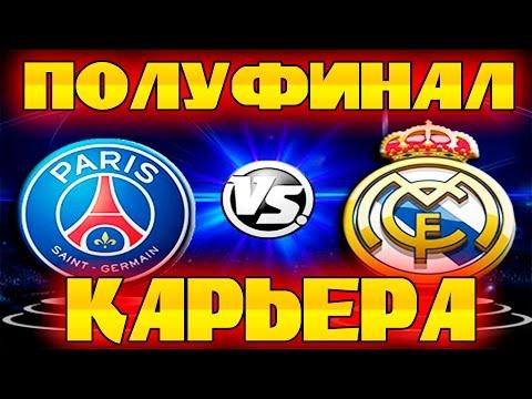 FIFA 16 Карьера за REAL MADRID #34 ПОЛУФИНАЛ ЛЧ ! ПСЖ!