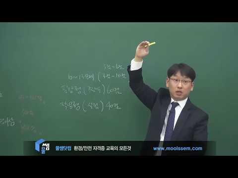 수질환경기사 수질환경산업기사 - 최신학습방법 #2 (이종혁) [물쌤닷컴]