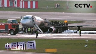 [中国新闻] 俄航客机迫降事故后续进展 专家解读:闪电直接导致严重事故可能性较小 | CCTV中文国际