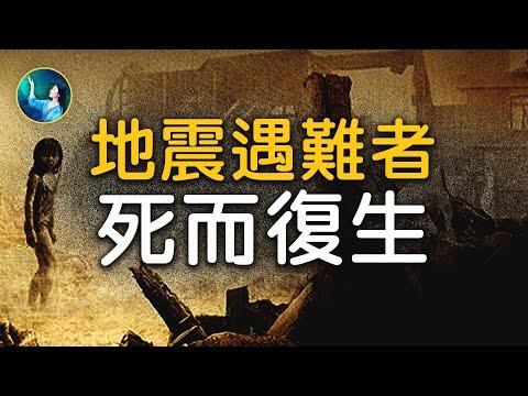 中国首个公开的濒死体验研究,单次调查规模全球最大!地震幸存者的讲述震惊专家学者,他们都经历了些什么?