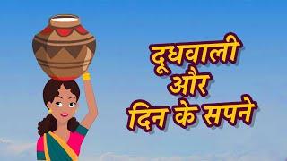 दूधवाली और दिन के सपने | Milkmaid's Day Dream Hindi Story | Hindi kahaniya | Fairy Tale Hindi