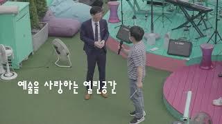 전주자만벽화마을문화제'이음'-벽화토크콘서트(20.05.…