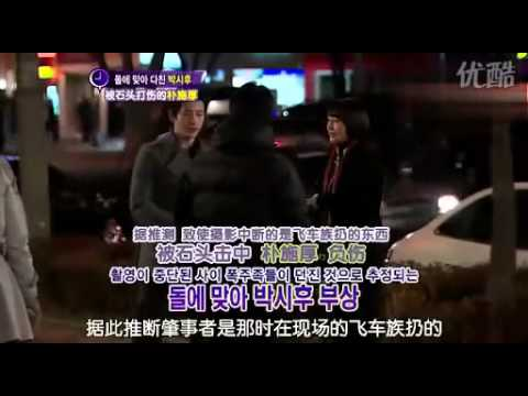 Wound of Park Si Hoo at 2008