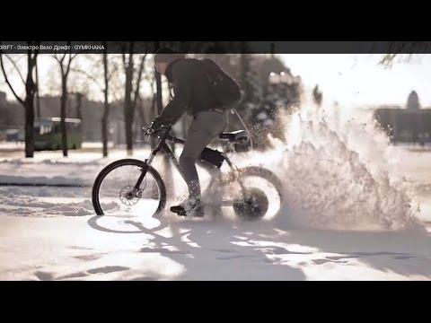 видео: electric bike drift -  Электро Вело Дрифт -  gymkhana