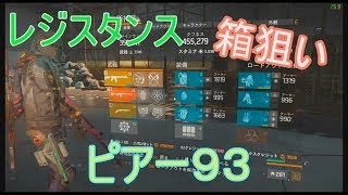 #193【The Division(ディビジョン)PC】レジスタンス ピアー93Ver.