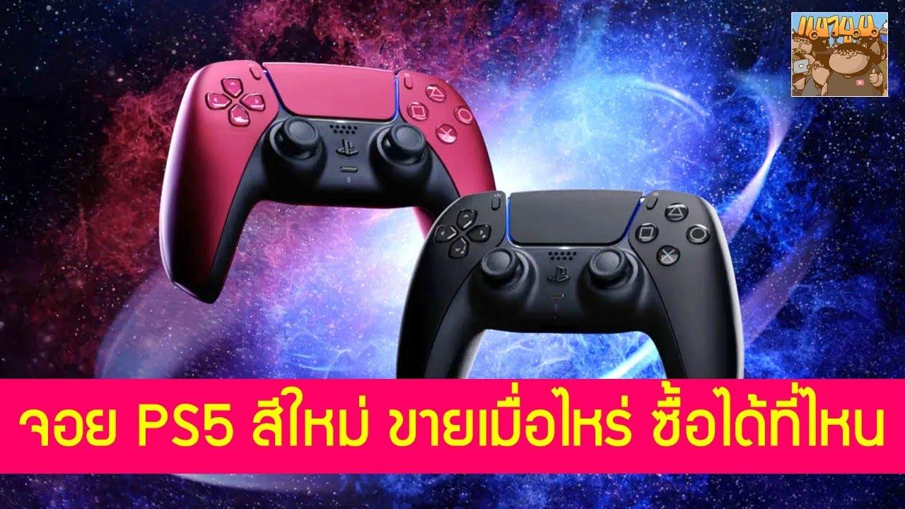 จอย DualSense PS5 สองสีใหม่ ขายเมื่อไหร่ ซื้อได้ที่ไหน ?