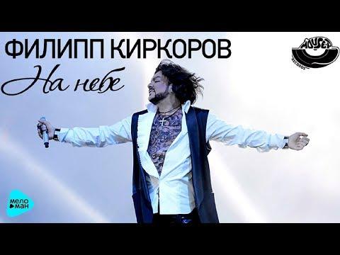 Филипп Киркоров - На небе Dj Katya Guseva Remix