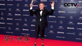 《华人世界》夏伯渝靠假肢登上珠峰第一人 荣获2019劳伦斯奖 20190506 | CCTV中文国际