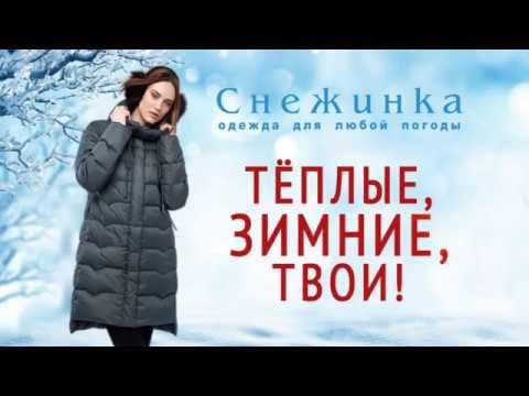 магазины Снежинка в Перми