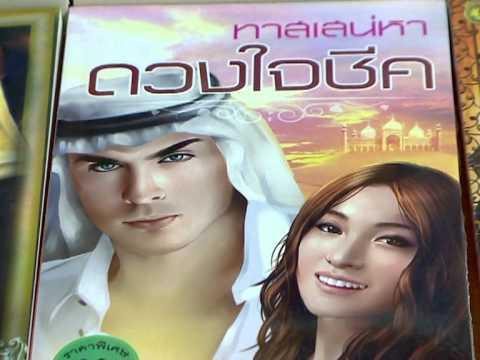 นิยายไทย แต่พระเอกชี้ค