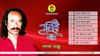 Pagol Bacchu - Murshidi Gaan
