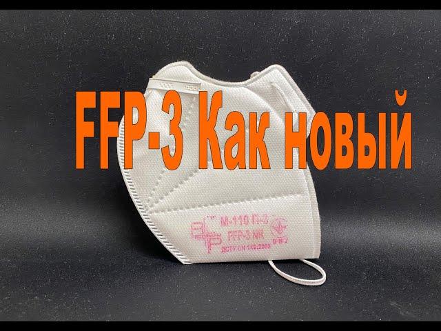 Как стирать респиратор для многоразового использования, класса FFP1/FFP2/FFP3
