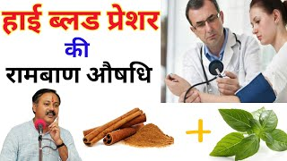High Blood Pressure cure by Rajiv Dixit Speech