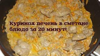 Куриная печень в сметане / chicken liver in sour cream / быстрый ужин / быстрый обед