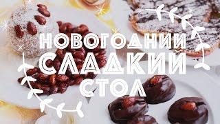 Новогодние сладости!   Рецепт яблок в карамели, шоколадных конфет и запеченных орешков