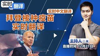 实时翻译: 拜登接种新冠疫苗直播《实时翻译》2020.12.21 - YouTube