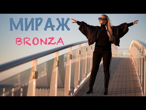Смотреть клип Bronza - Mираж