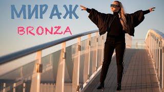 Bronza - Mираж. (Премьера клипа 2020)