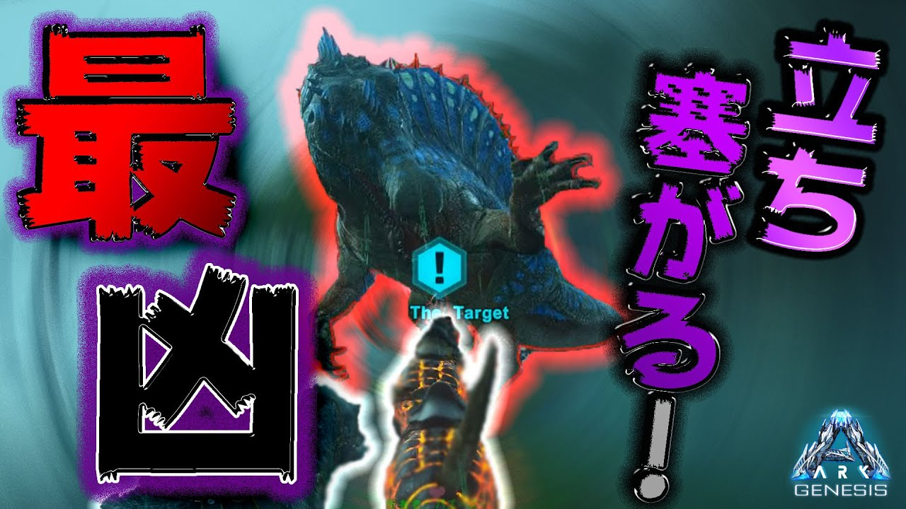 【ゆっくり実況】恐竜島での漂流アーク生活G(ジェネシス)#22【Ark: GENESIS】