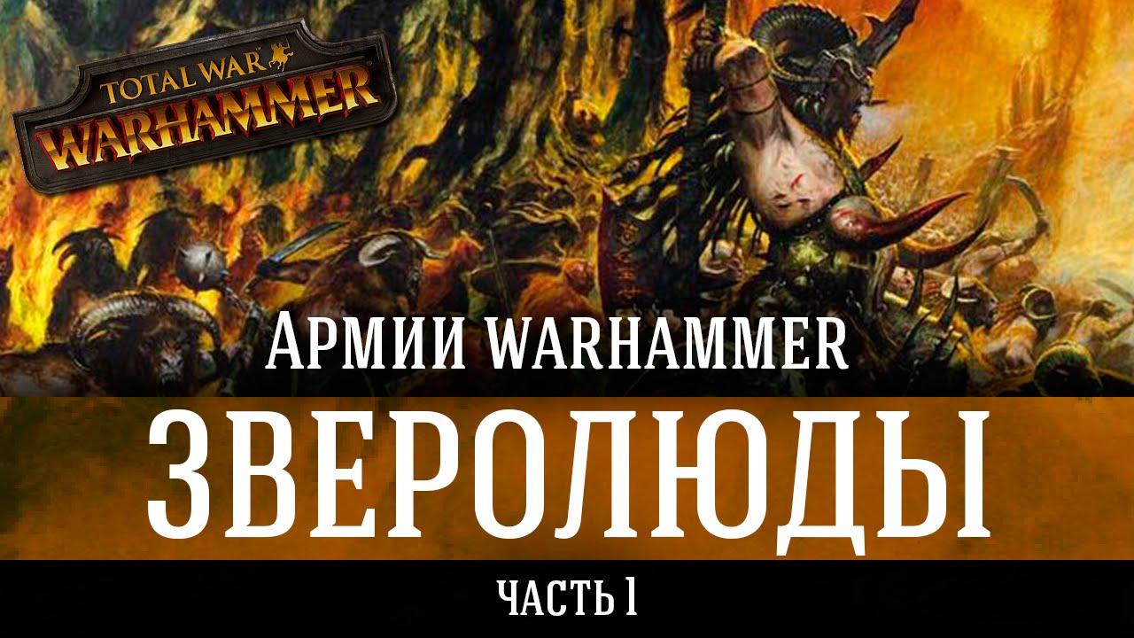 Total war: warhammer - call of the beastmen download full