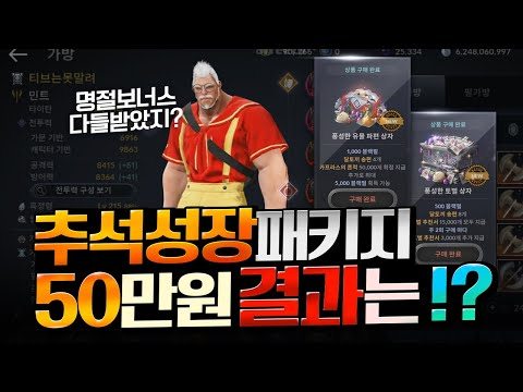 [검은사막M] 추석기념성장 패키지 현50만원의 결과는? + 본계정 6토템 도전!