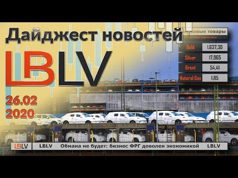 LBLV Обмана не будет: бизнес ФРГ доволен экономикой 26.02.2020