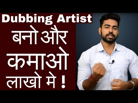 Earns In Lakh By Becoming Dubbing Or Voice Over Artist | Best Career | Highest Paying Careers.