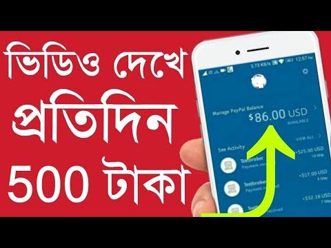 How Make $50 Dollar In Paypal Money Payapal Cash Bangla Tutorial Payapal App