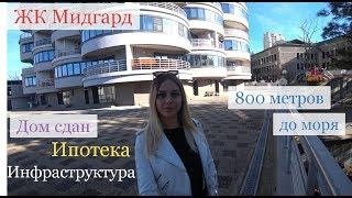 Недвижимость Сочи / ЖК Мидгард / Квартиры бизнес класса в Сочи