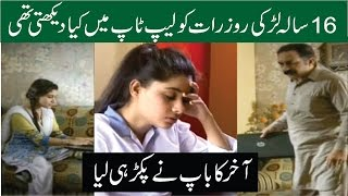 Pakistani Girl  - Caught By her Father -  What was She Doing on Internet  - Urdu Story