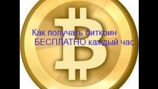 Биткоин бесплатно, как получать бесплатные биткоины каждый час!! Free bitcoin