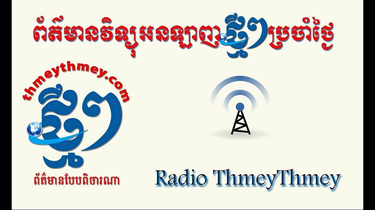 ThmeyThmey Radio 07-10-2016 កម្មវិធីវិទ្យុថ្មីៗប្រចាំថ្ងៃសុក្រ ទី០៧ ខែ តុលា ឆ្នាំ២០១៦