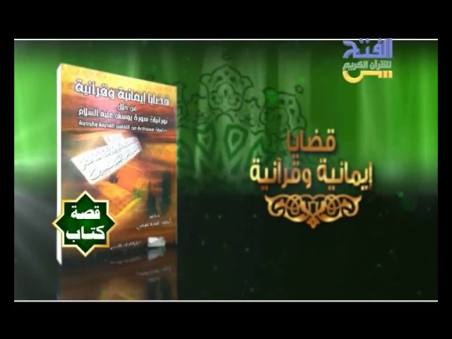 قضايا إيمانية وقرءانية -  قصة كتاب 18