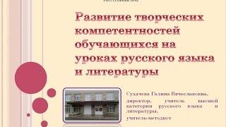 Развитие творческих компетентностей обучающихся на уроках русского языка и литературы