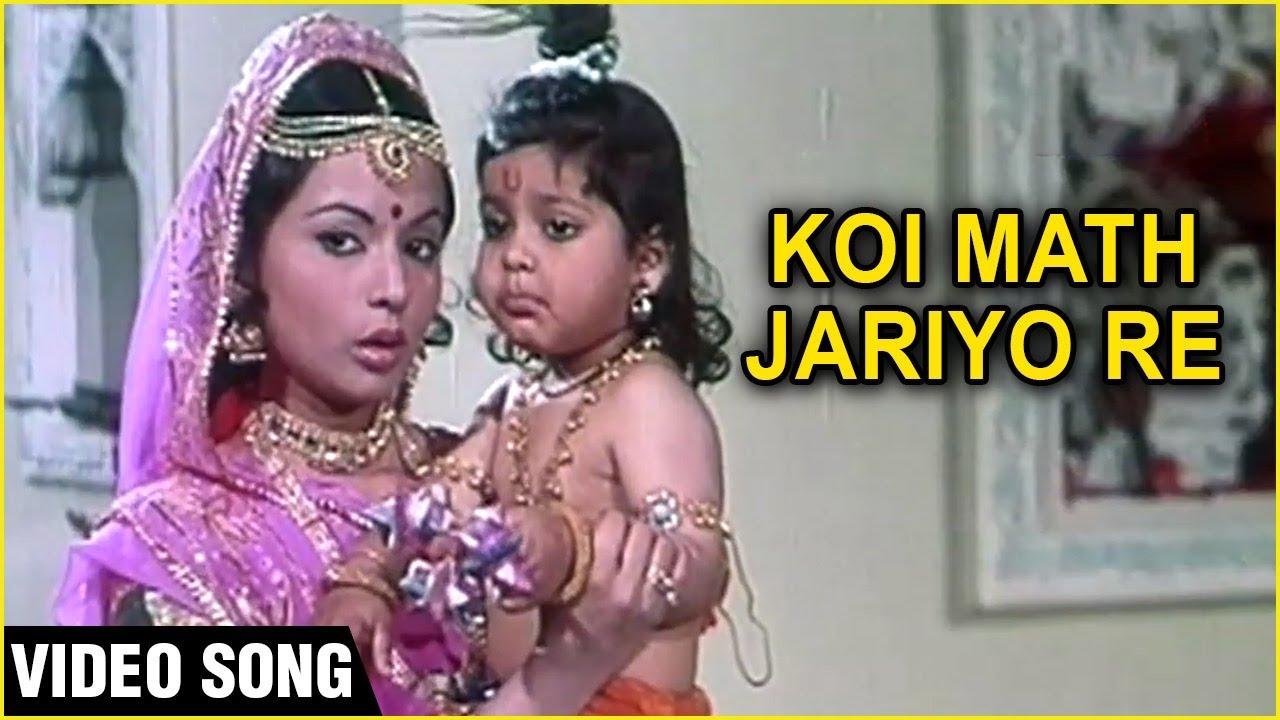 Koyi Mat Jariyo Ri Video Song | Gopaal Krishna | Rita Bhaduri | Hemlata | Ravindra Jain