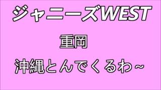 ジャニーズWEST./小瀧望/のんちゃん/ラジオ ツインコンボでかみまくる濱ちゃん ちっくしょ~と悔しがる様子がかわいらしいですね よろしかったらチャンネル登録お願いします。